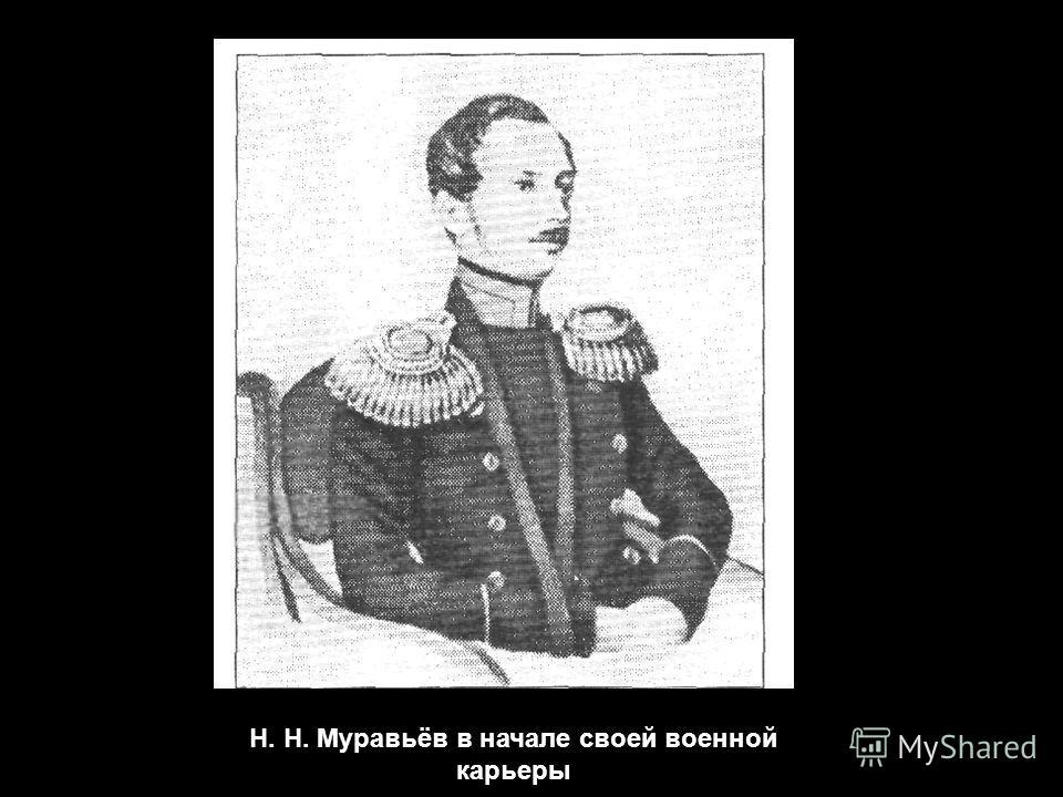 Н. Н. Муравьёв в начале своей военной карьеры