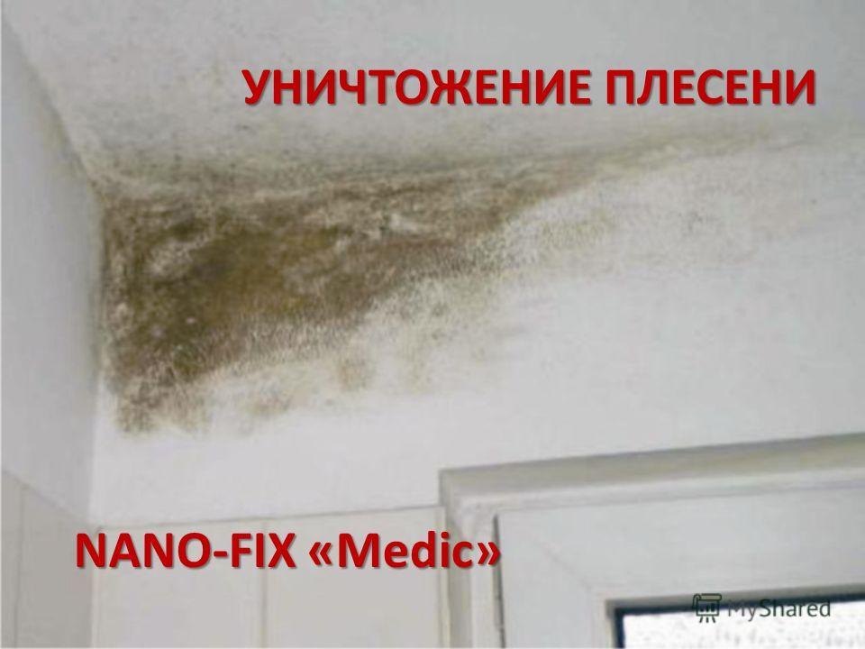 УНИЧТОЖЕНИЕ ПЛЕСЕНИ NANO-FIX «Medic»