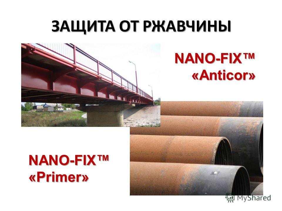 ЗАЩИТА ОТ РЖАВЧИНЫ NANO-FIX «Primer» NANO-FIX «Anticor»