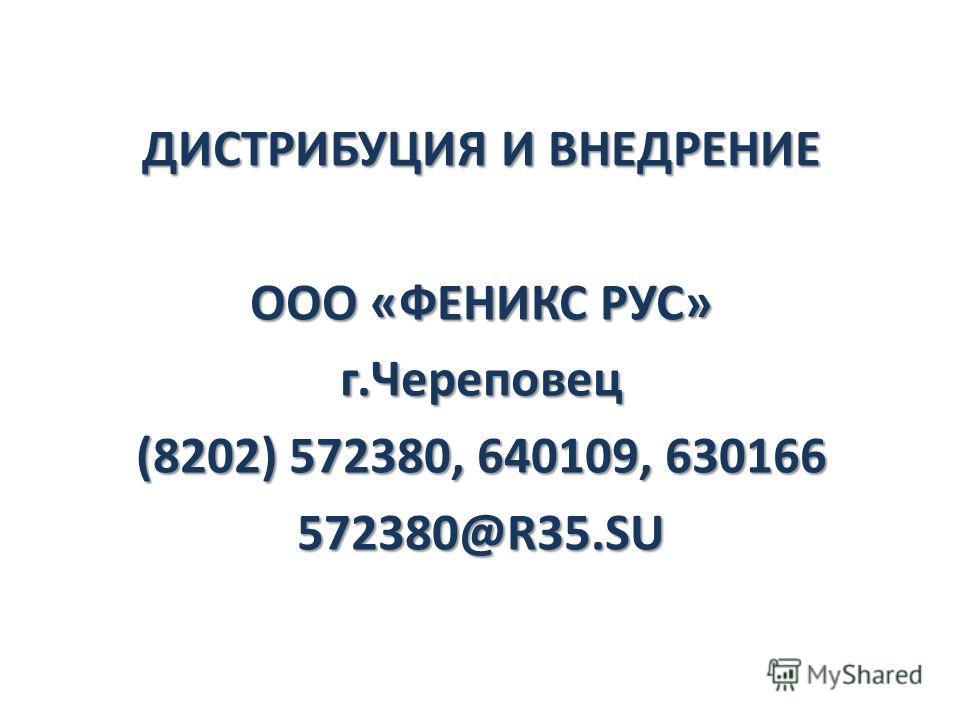 ДИСТРИБУЦИЯ И ВНЕДРЕНИЕ ООО «ФЕНИКС РУС» г.Череповец (8202) 572380, 640109, 630166 572380@R35.SU