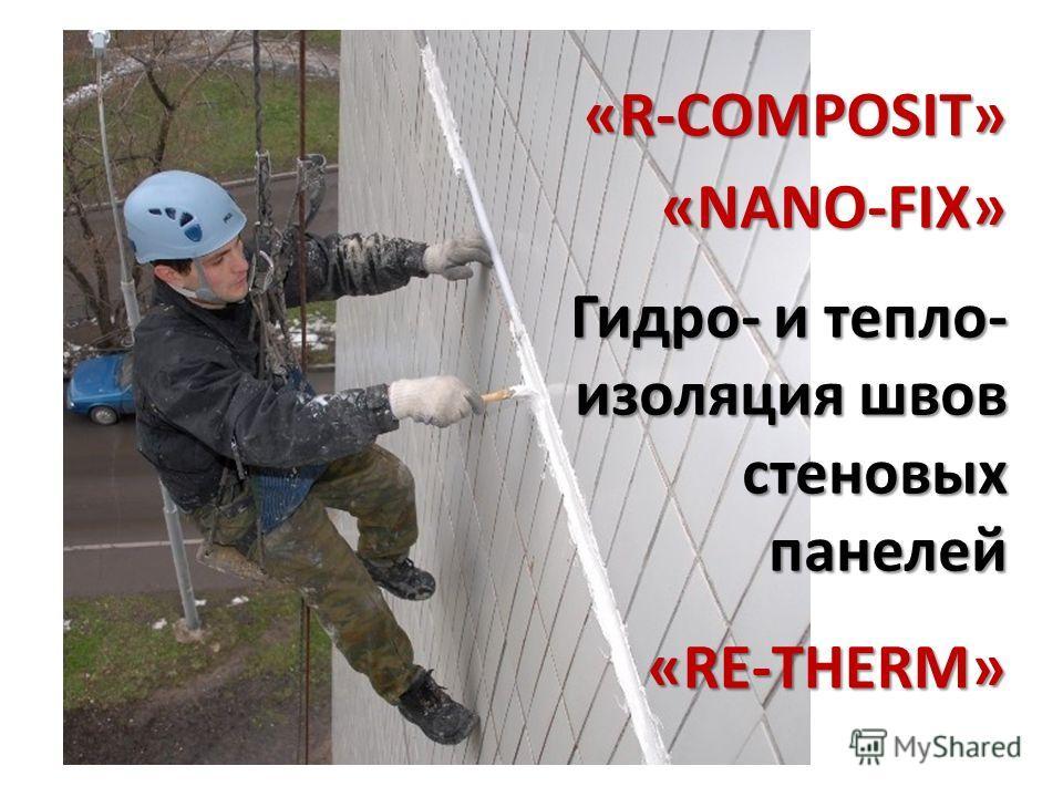 Гидро- и тепло- изоляция швов стеновых панелей «RE-THERM» «R-COMPOSIT» «NANO-FIX»