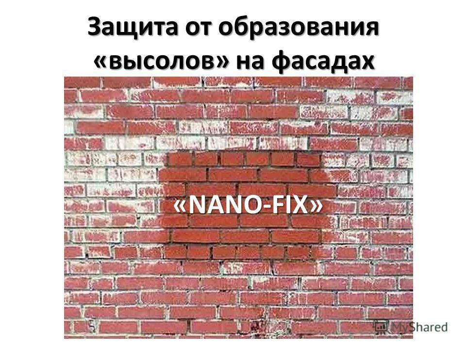 Защита от образования «высолов» на фасадах «NANO-FIX»