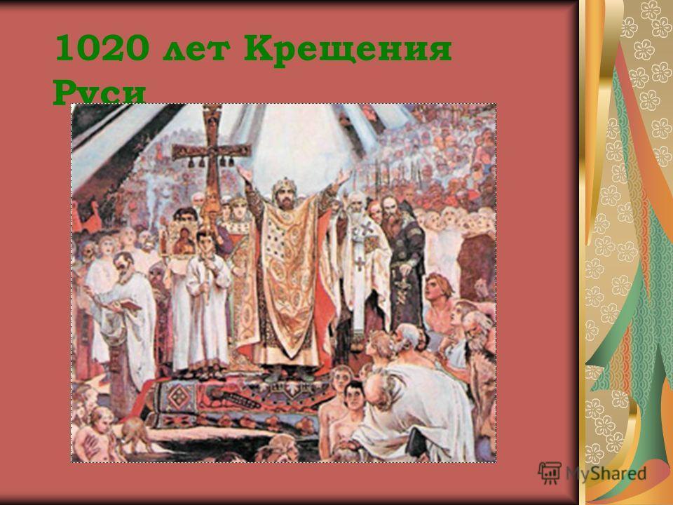 1020 лет Крещения Руси