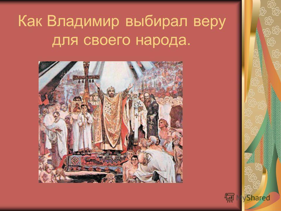 Как Владимир выбирал веру для своего народа.