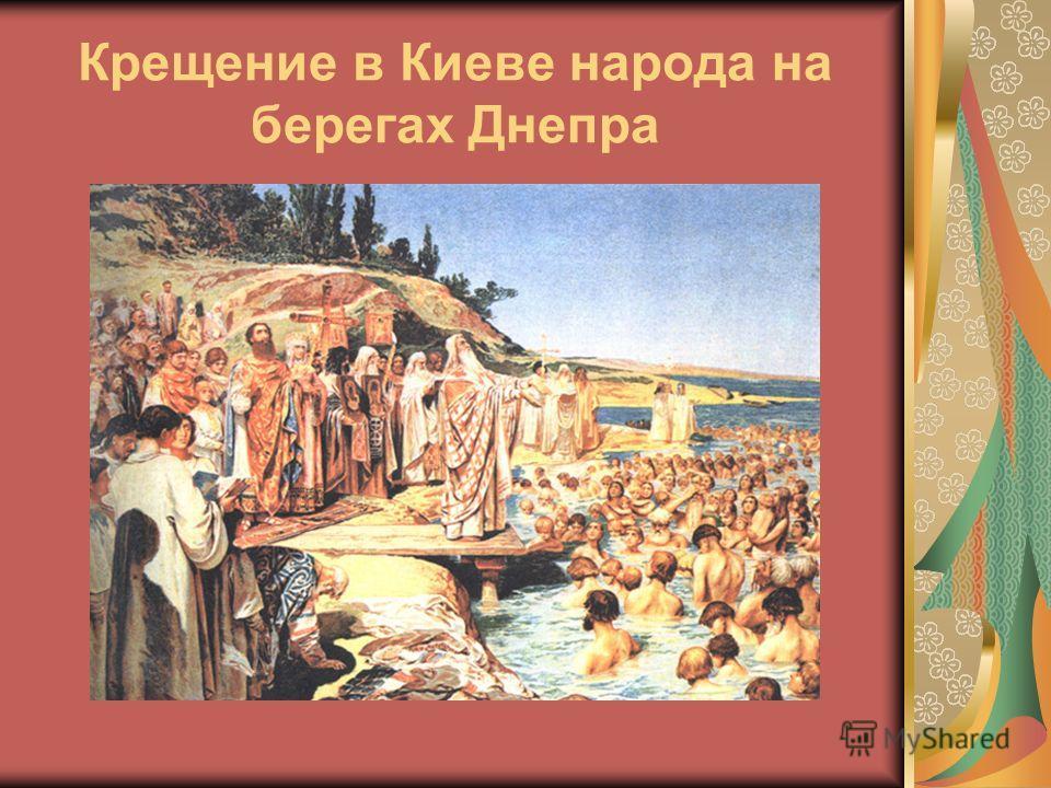 Крещение в Киеве народа на берегах Днепра