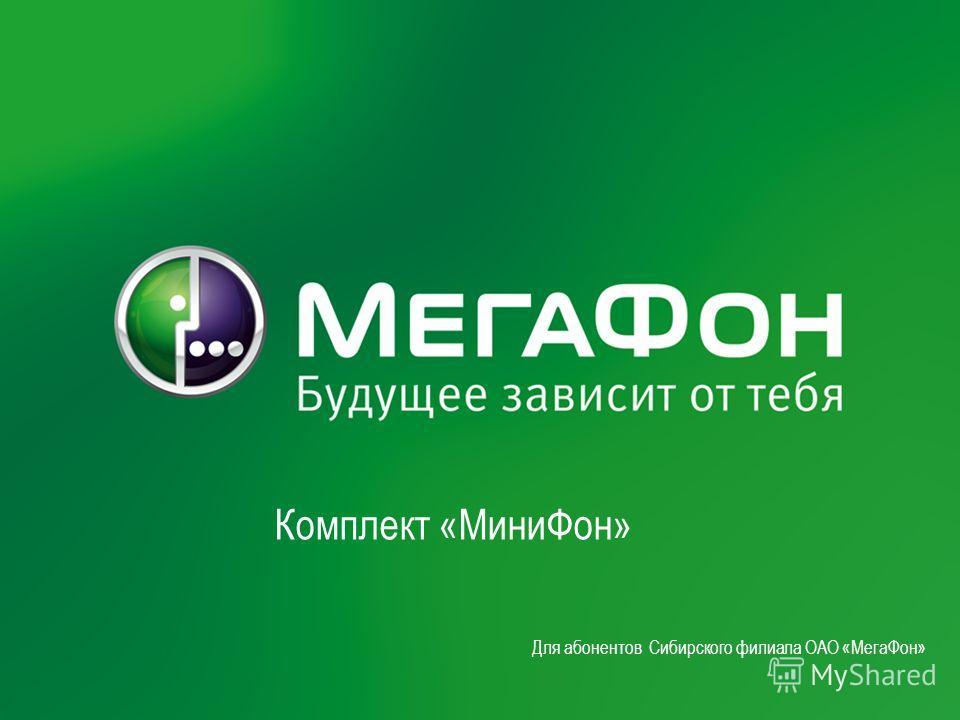 10/20/11 Комплект «МиниФон» Для абонентов Сибирского филиала ОАО «МегаФон»