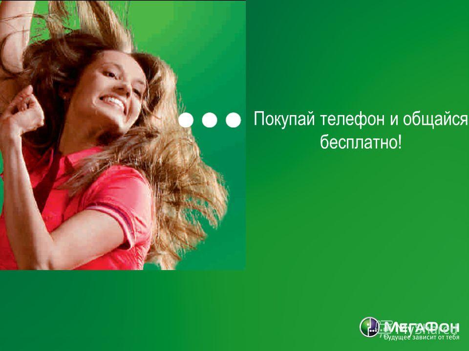 10/20/11 Покупай телефон и общайся бесплатно!