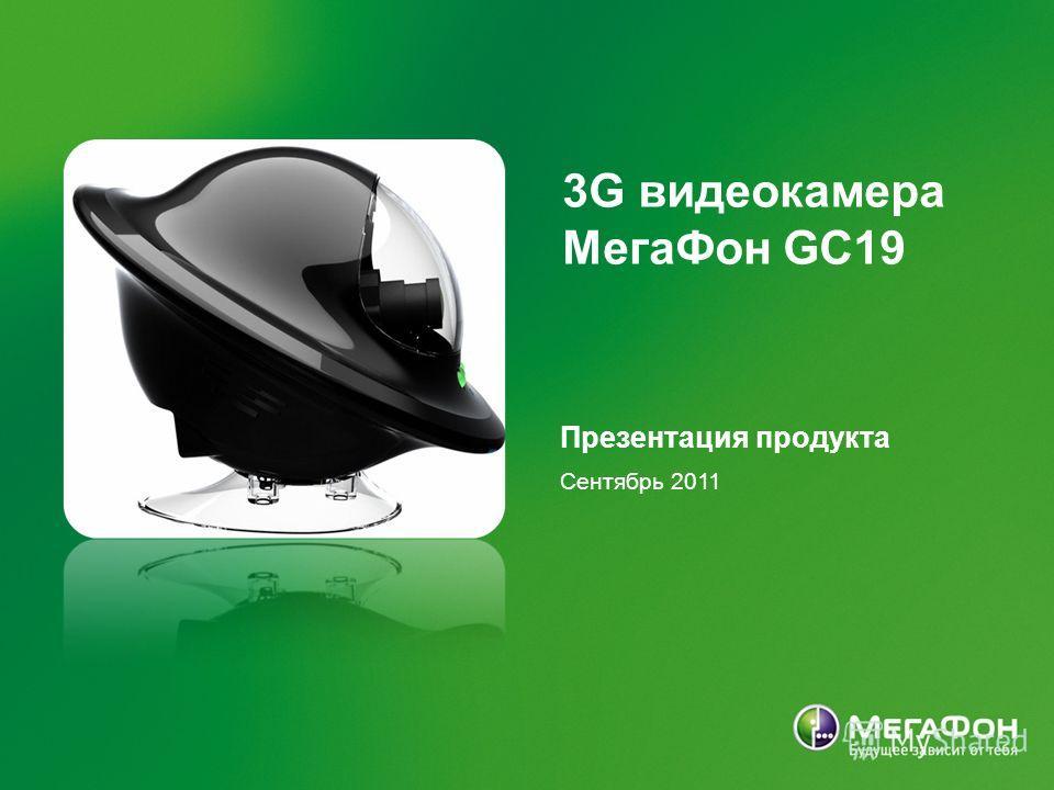 3G видеокамера МегаФон GC19 Презентация продукта Сентябрь 2011