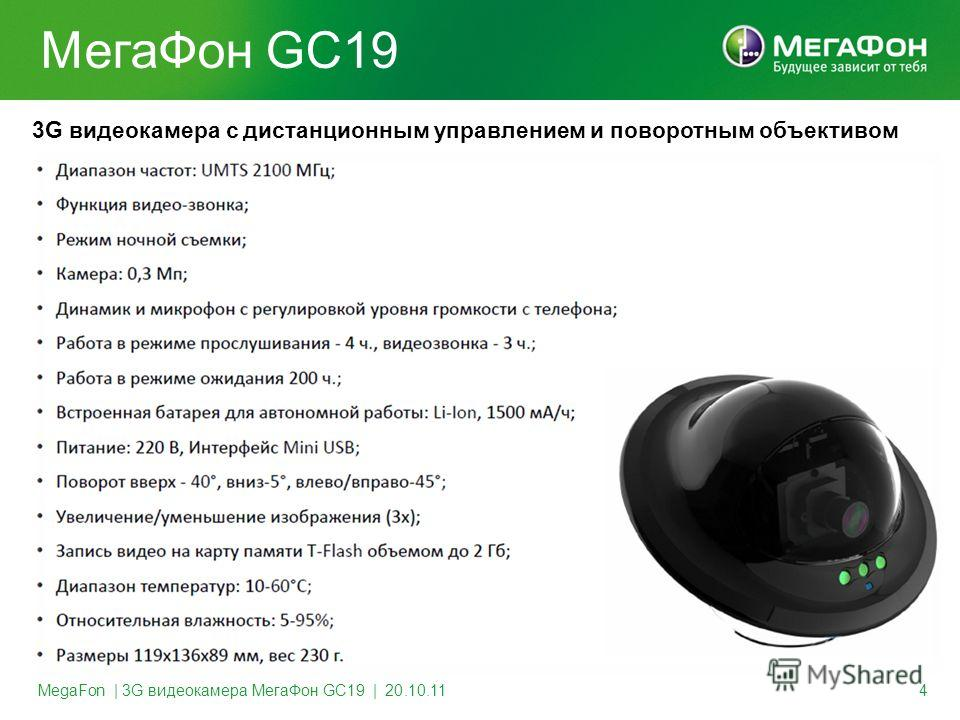 МегаФон GC19 3G видеокамера с дистанционным управлением и поворотным объективом MegaFon | 3G видеокамера МегаФон GC19 | 20.10.11 4