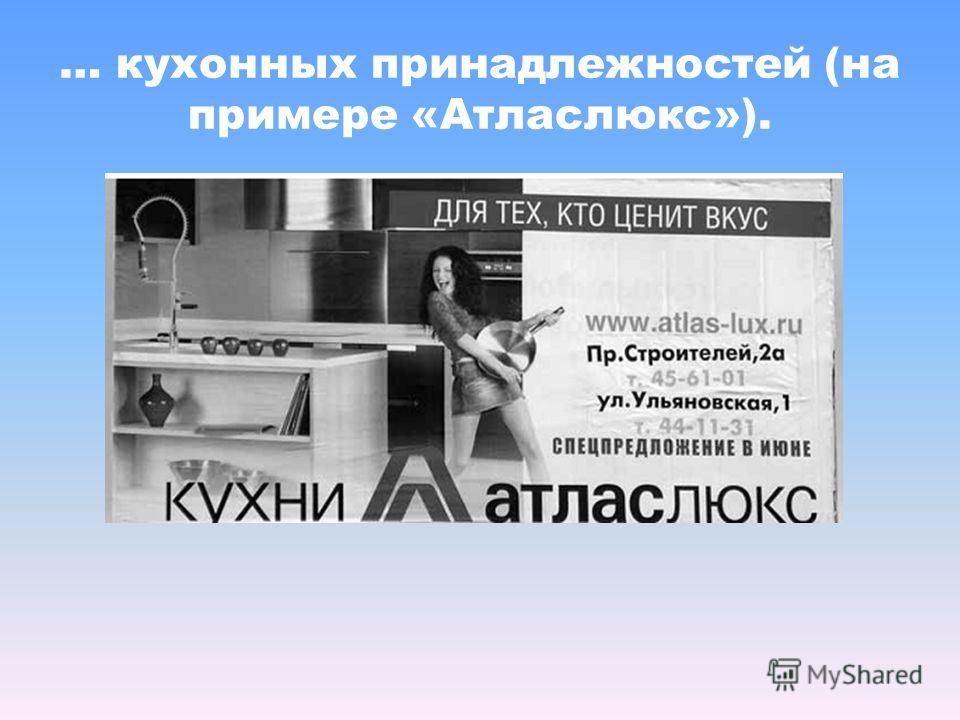 … кухонных принадлежностей (на примере «Атласлюкс»).