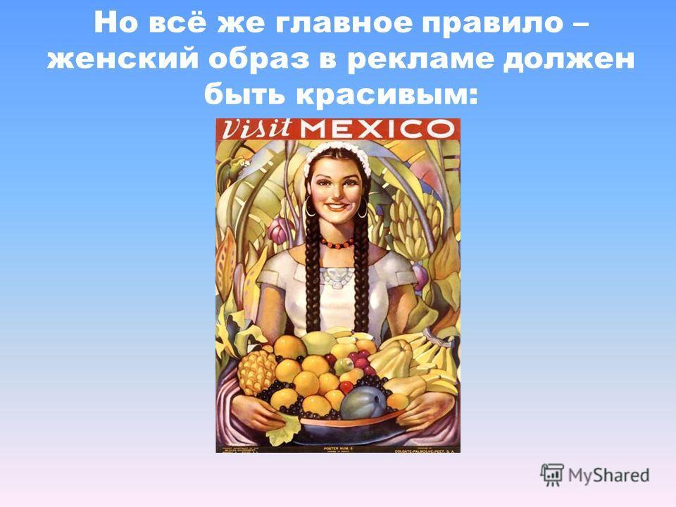 Но всё же главное правило – женский образ в рекламе должен быть красивым: