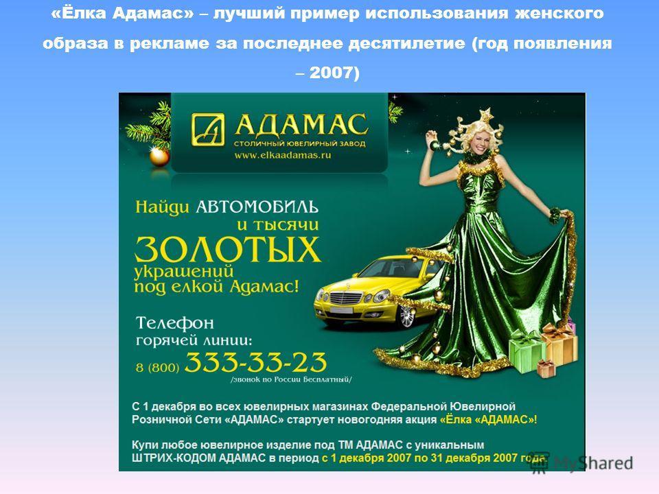 «Ёлка Адамас» – лучший пример использования женского образа в рекламе за последнее десятилетие (год появления – 2007)
