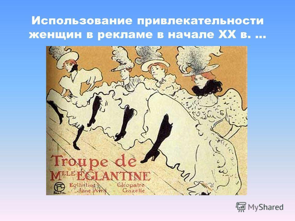 Использование привлекательности женщин в рекламе в начале XX в. …
