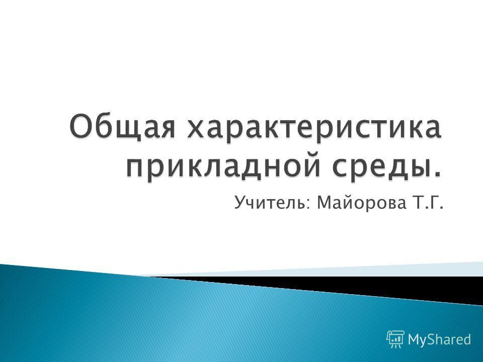 Учитель: Майорова Т.Г.