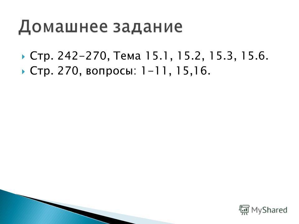 Стр. 242-270, Тема 15.1, 15.2, 15.3, 15.6. Стр. 270, вопросы: 1-11, 15,16.