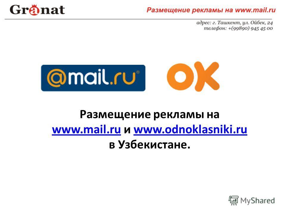 Размещение рекламы на www.mail.ru и www.odnoklasniki.ru в Узбекистане. www.mail.ruwww.odnoklasniki.ru