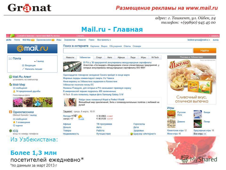 Mail.ru - Главная Из Узбекистана: Более 1,3 млн посетителей ежедневно* *по данным за март 2013 г