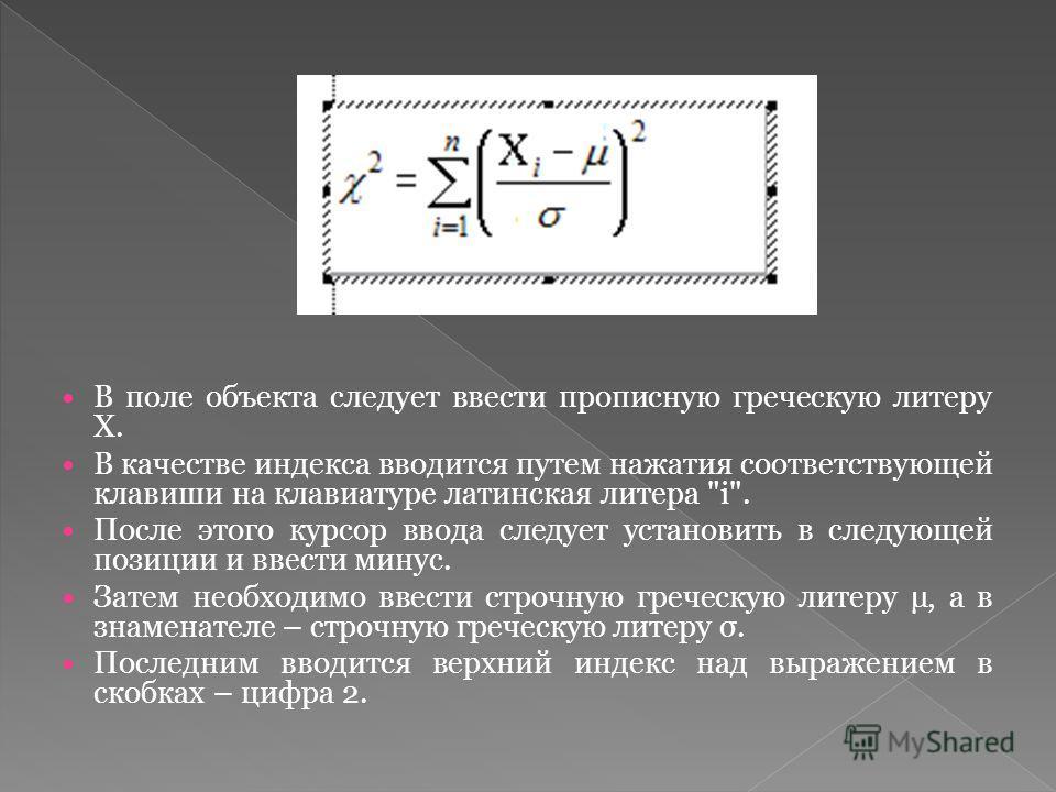 В поле объекта следует ввести прописную греческую литеру Х. В качестве индекса вводится путем нажатия соответствующей клавиши на клавиатуре латинская литера
