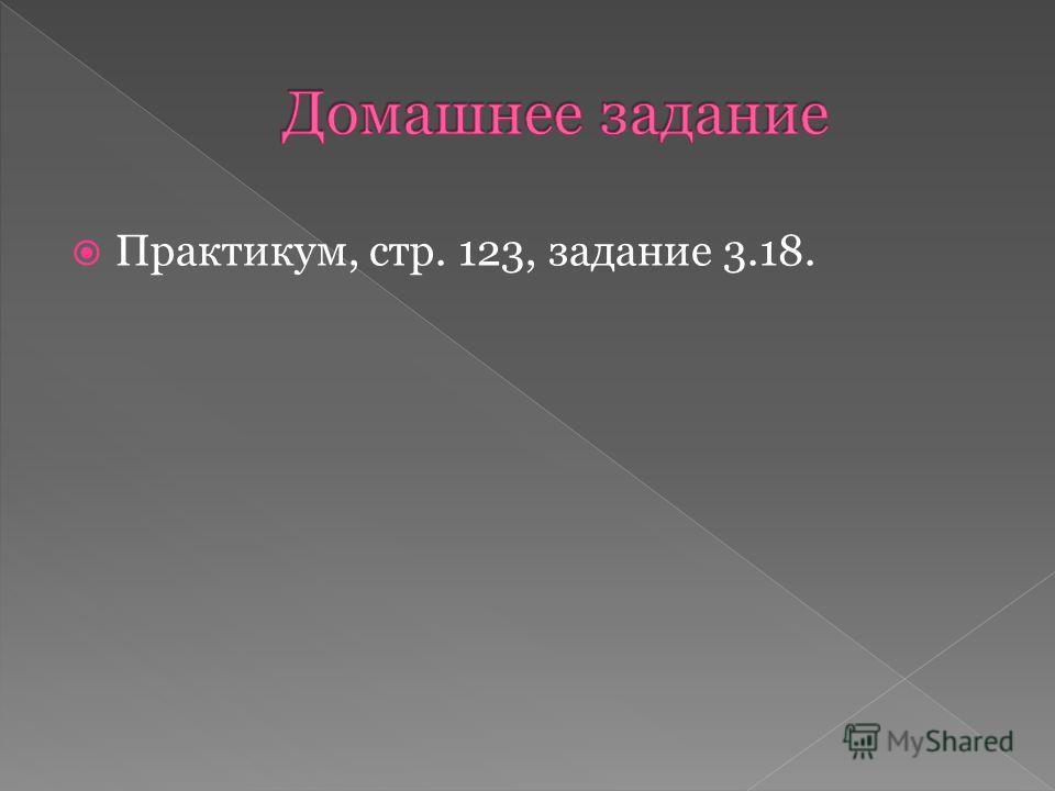 Практикум, стр. 123, задание 3.18.