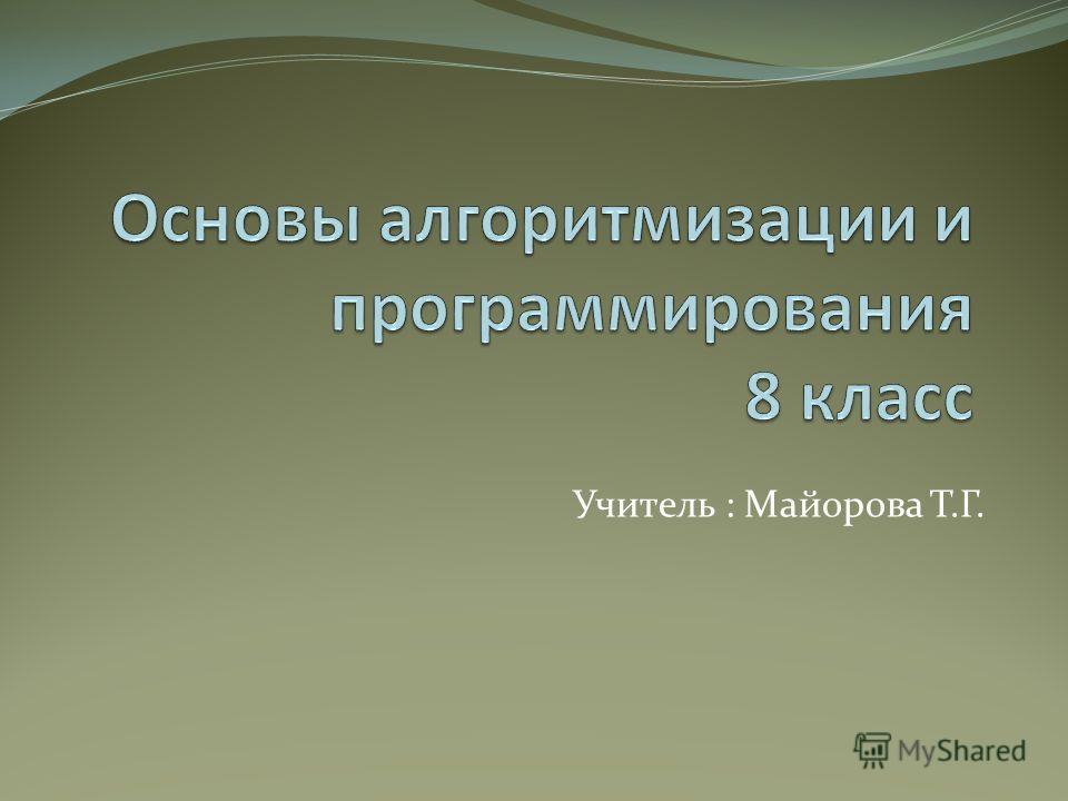 Учитель : Майорова Т.Г.