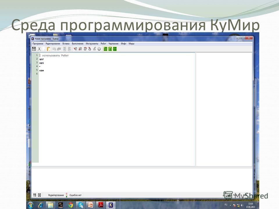 Среда программирования КуМир