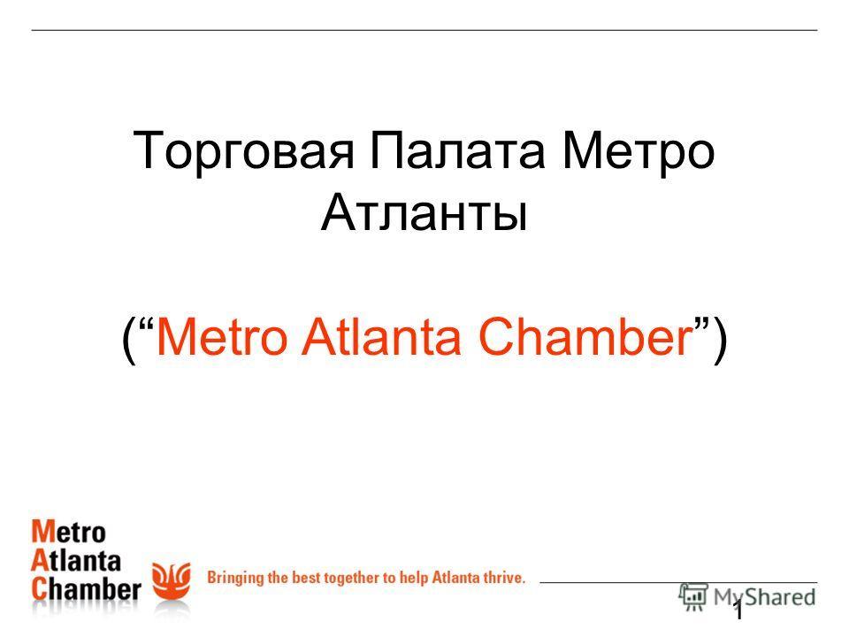 1 Торговая Палата Метро Атланты (Metro Atlanta Chamber)