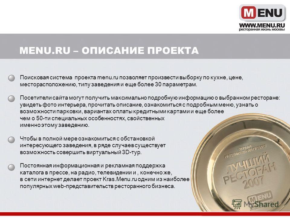 MENU.RU – ОПИСАНИЕ ПРОЕКТА Поисковая система проекта menu.ru позволяет произвести выборку по кухне, цене, месторасположению, типу заведения и еще более 30 параметрам. Посетители сайта могут получить максимально подробную информацию о выбранном рестор