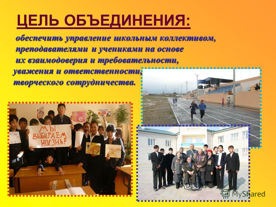 Парламент ПРЕЗИДЕНТ Совет ста- рост Совет минист- ров