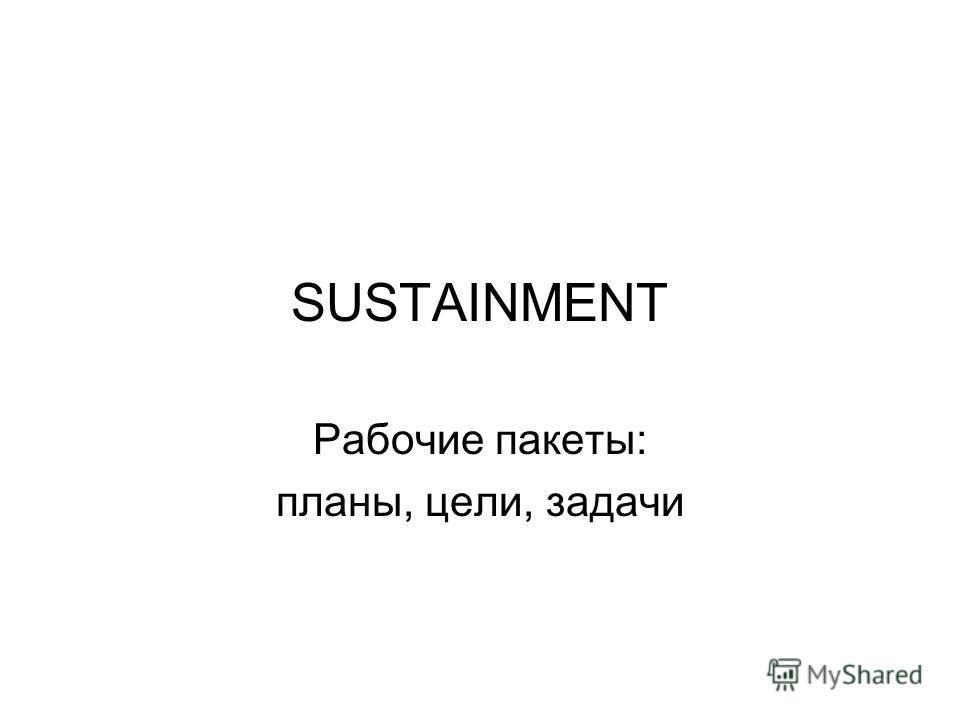 SUSTAINMENT Рабочие пакеты: планы, цели, задачи