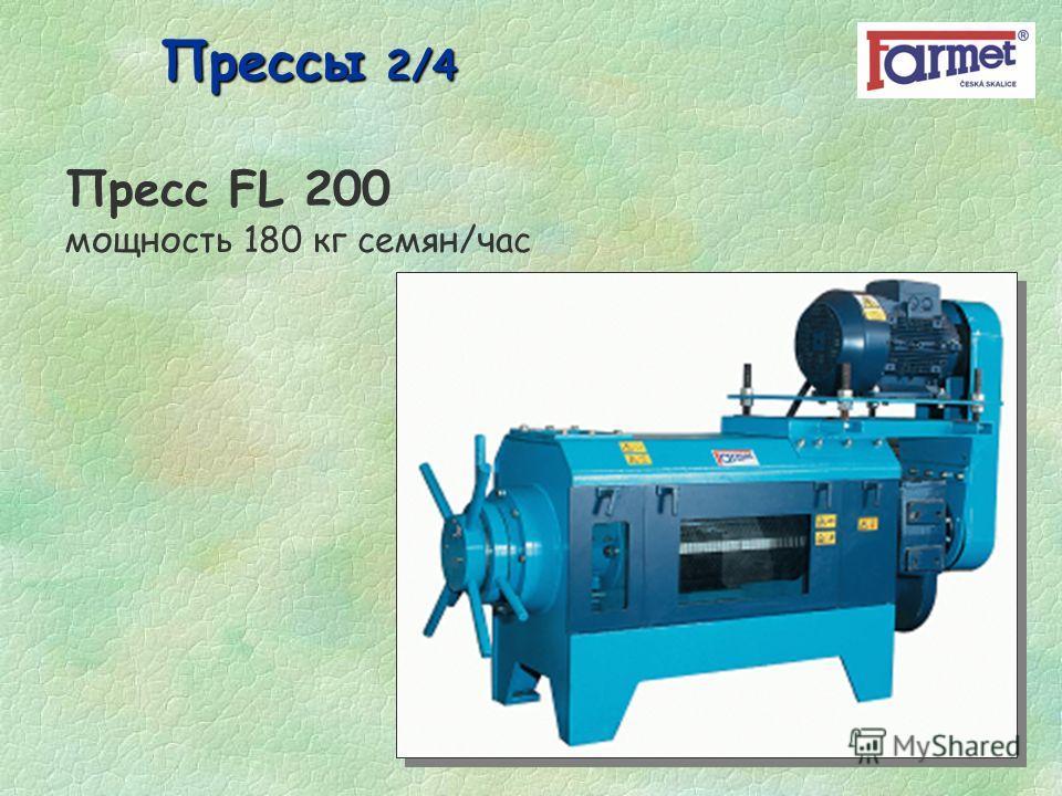 Прессы 2/4 Пресс FL 200 мощность 180 кг семян/час