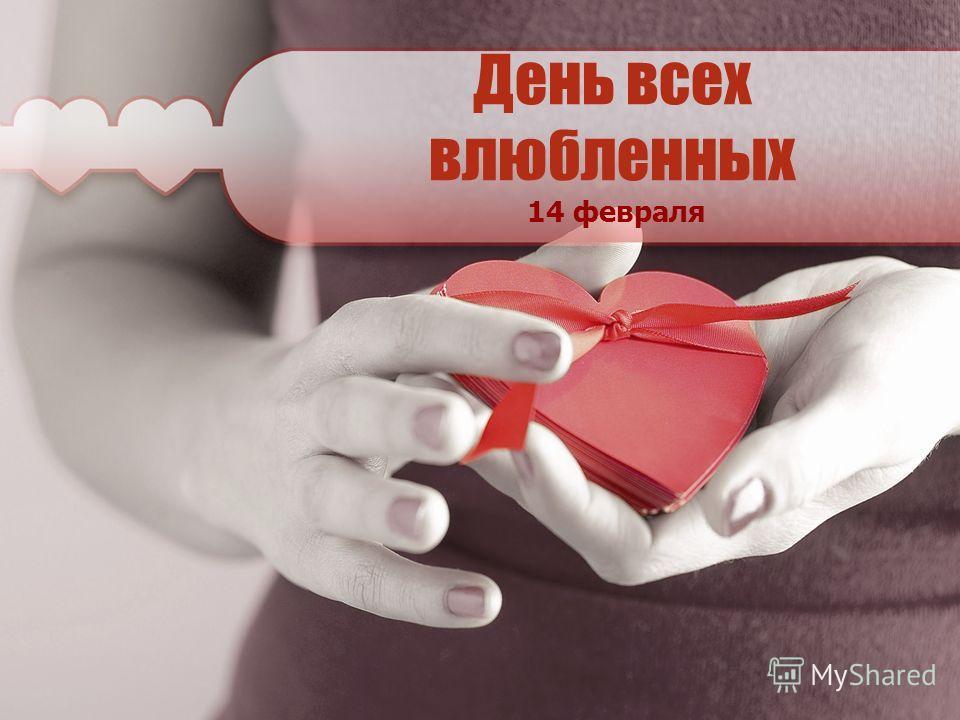 День всех влюбленных 14 февраля