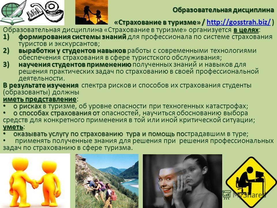 Образовательная дисциплина «Страхование в туризме» / Образовательная дисциплина «Страхование в туризме» / http://gosstrah.biz/ )http://gosstrah.biz/ в целях Образовательная дисциплина «Страхование в туризме» организуется в целях: 1)формирования систе