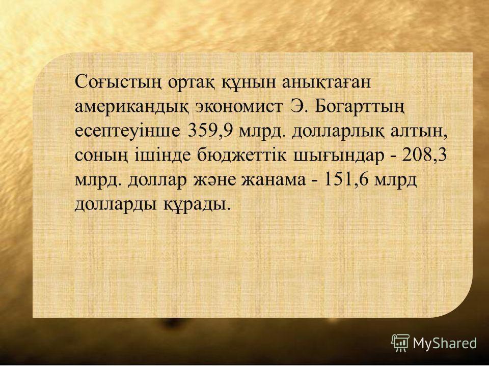 Соғыстың ортақ құнын анықтаған американдық экономист Э. Богарттың есептеуінше 359,9 млрд. долларлық алтын, соның ішінде бюджеттік шығындар - 208,3 млрд. доллар және жанама - 151,6 млрд долларды құрады.