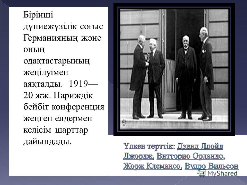 Бірінші дүниежүзілік соғыс Германияның және оның одақтастарының жеңілуімен аяқталды. 1919 20 жж. Париждік бейбіт конференция жеңген елдермен келісім шарттар дайындады.