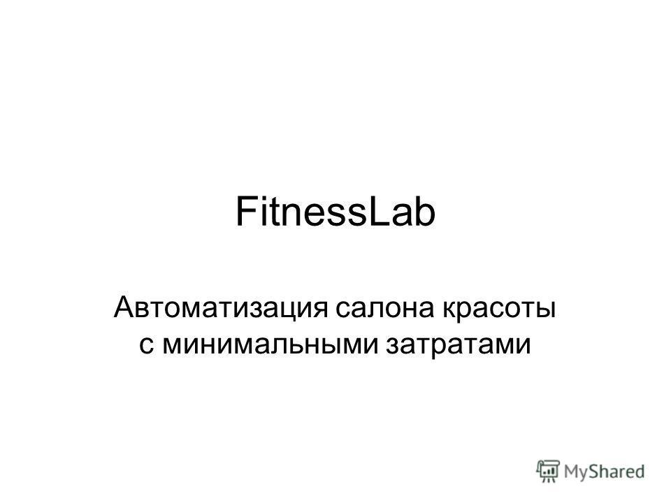 FitnessLab Автоматизация салона красоты с минимальными затратами