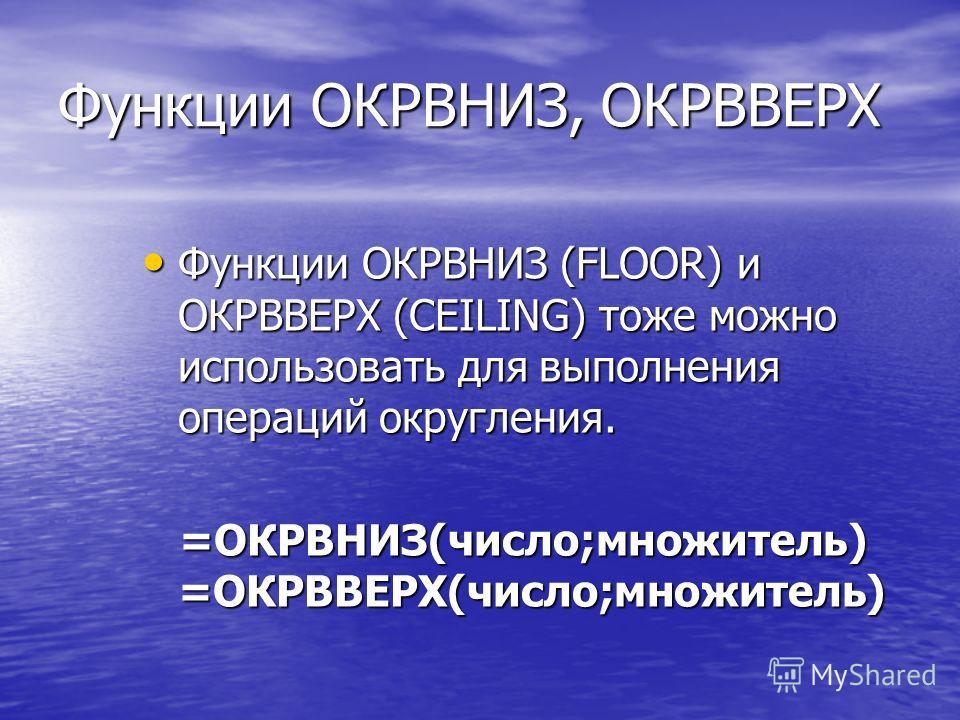 Функции ОКРВНИЗ, ОКРВВЕРХ Функции ОКРВНИЗ (FLOOR) и ОКРВВЕРХ (CEILING) тоже можно использовать для выполнения операций округления. Функции ОКРВНИЗ (FLOOR) и ОКРВВЕРХ (CEILING) тоже можно использовать для выполнения операций округления. =ОКРВНИЗ(число