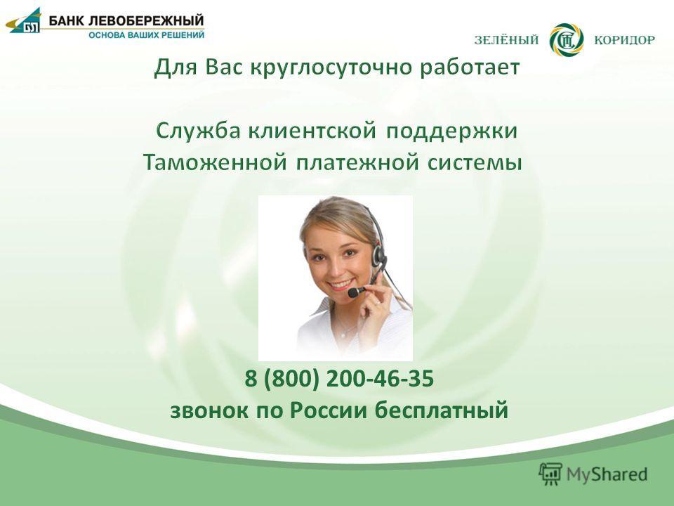 8 (800) 200-46-35 звонок по России бесплатный