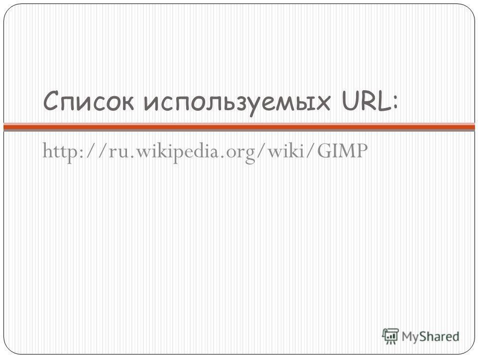 Список используемых URL: http://ru.wikipedia.org/wiki/GIMP