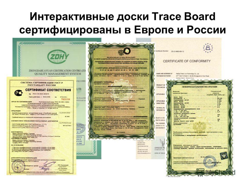 Интерактивные доски Trace Board сертифицированы в Европе и России