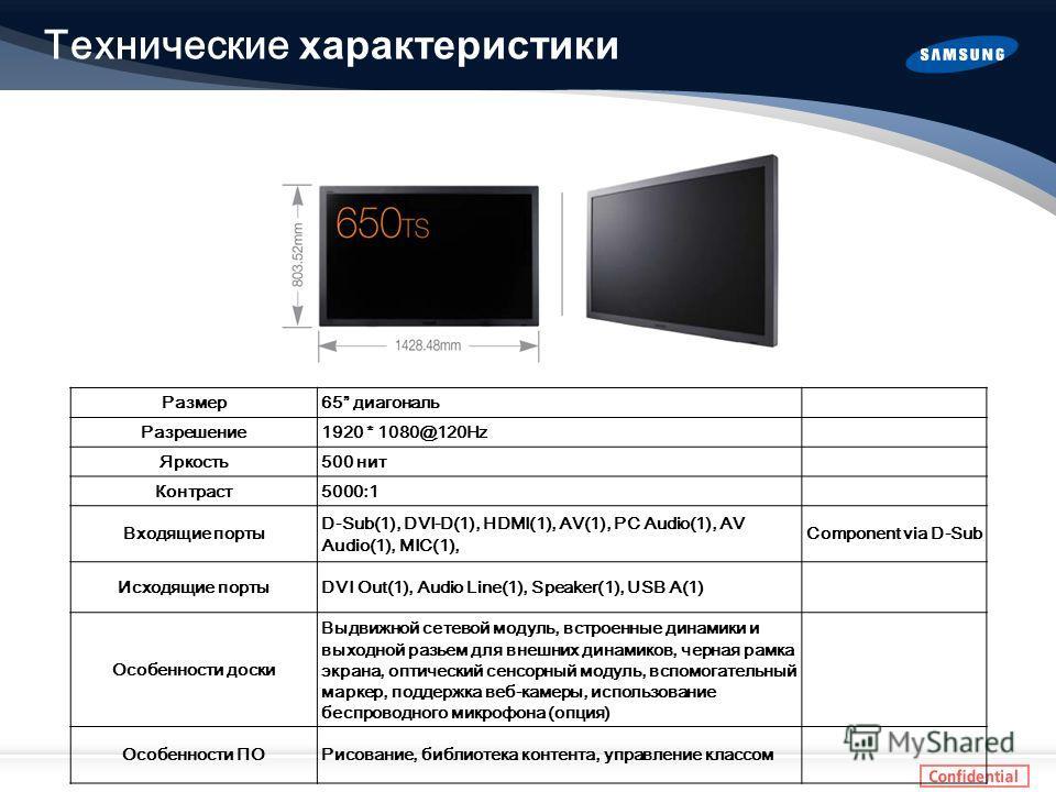 Технические характеристики Размер65 диагональ Разрешение1920 * 1080@120Hz Яркость500 нит Контраст5000:1 Входящие порты D-Sub(1), DVI-D(1), HDMI(1), AV(1), PC Audio(1), AV Audio(1), MIC(1), Component via D-Sub Исходящие портыDVI Out(1), Audio Line(1),