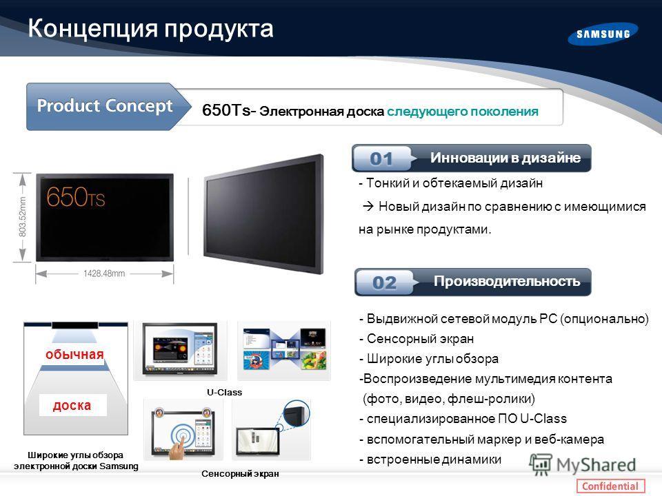 Концепция продукта - Выдвижной сетевой модуль PC (опционально) - Сенсорный экран - Широкие углы обзора -Воспроизведение мультимедия контента (фото, видео, флеш-ролики) - специализированное ПО U-Class - вспомогательный маркер и веб-камера - встроенные