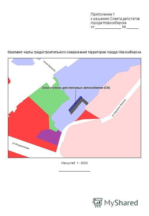 Масштаб 1 : 5000 Приложение 1 к решению Совета депутатов города Новосибирска от _____________ ______