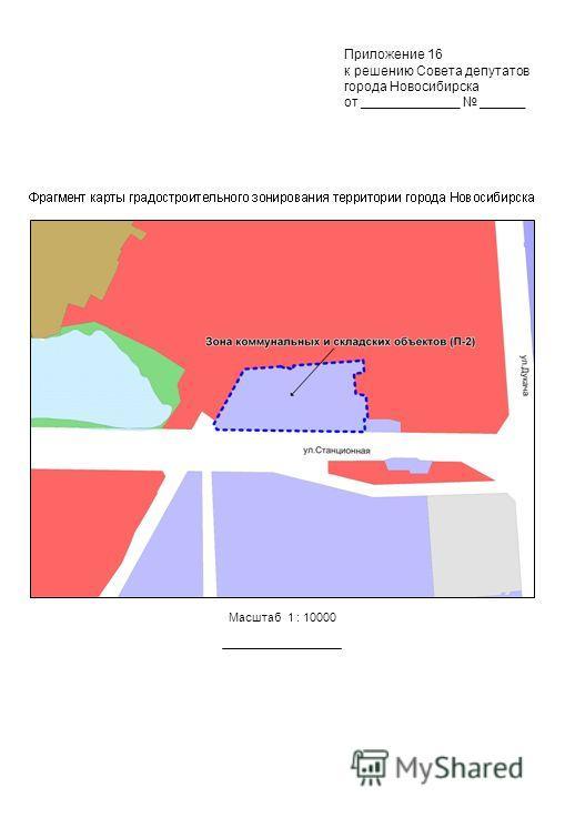 Масштаб 1 : 10000 Приложение 16 к решению Совета депутатов города Новосибирска от _____________ ______