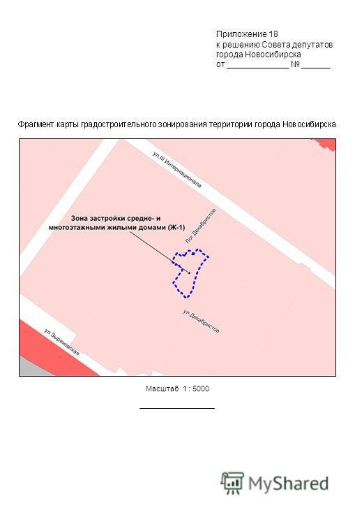 Масштаб 1 : 5000 Приложение 18 к решению Совета депутатов города Новосибирска от _____________ ______