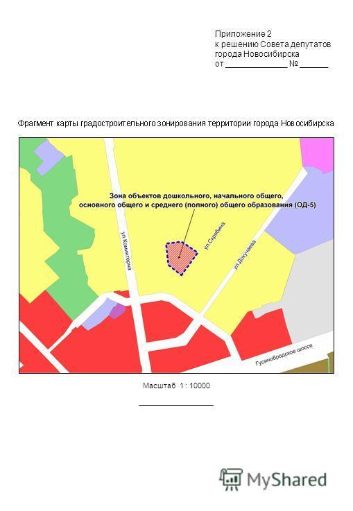 Масштаб 1 : 10000 Приложение 2 к решению Совета депутатов города Новосибирска от _____________ ______
