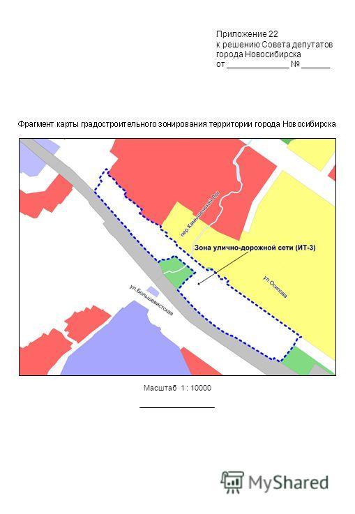 Масштаб 1 : 10000 Приложение 22 к решению Совета депутатов города Новосибирска от _____________ ______
