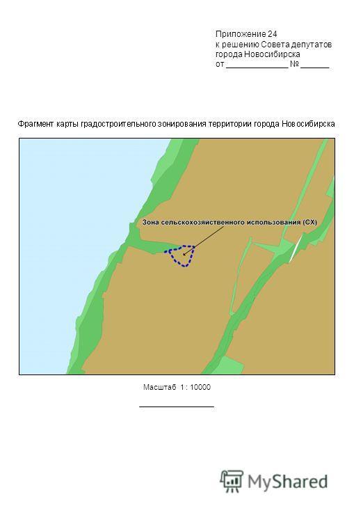 Масштаб 1 : 10000 Приложение 24 к решению Совета депутатов города Новосибирска от _____________ ______