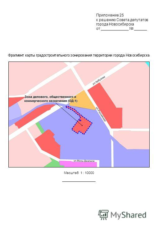 Масштаб 1 : 10000 Приложение 25 к решению Совета депутатов города Новосибирска от _____________ ______