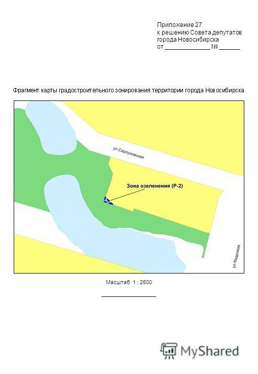 Масштаб 1 : 2500 Приложение 27 к решению Совета депутатов города Новосибирска от _____________ ______