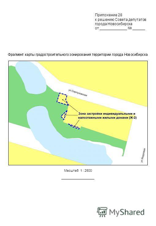Масштаб 1 : 2500 Приложение 28 к решению Совета депутатов города Новосибирска от _____________ ______